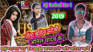 Thora Bhin Ptebo Anil Yadab Dj Rahul Sonki Darbhanga