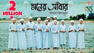 নতুন ইসলামিক গজল ২০১৮  মনের আঁধার | New Islamic Gojol 2018 | Moner Adhar | Sobujkuri