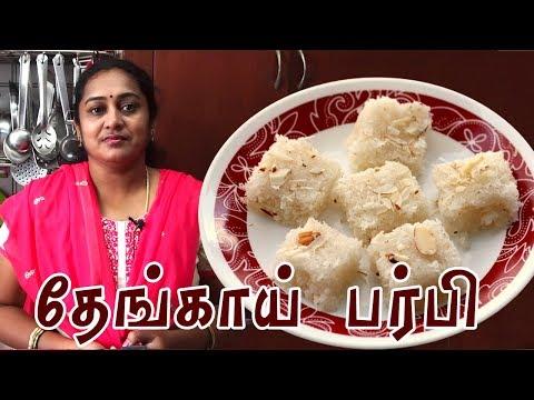 Diwali Special Recipes | Coconut Burfi Recipe | Coconut Burfi in Tamil | Burfi Recipe in Tamil
