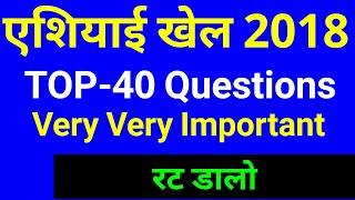 एशियाई खेल 2018 || TOP-40 Questions of asian games 2018 || all about asian games