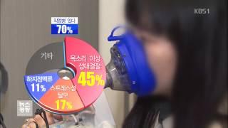 Download 교사 70% 직업병 시달려…'성대 질환' 최다 Video