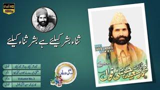Sana Bashar Ke Liye He | Qari Muhammad Saeed Chishti Qawwal (Sag-e-Miran) | Volume No.3 | Track No.3