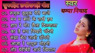 चम्पा निषाद सुपरहिट छत्तीसगढ़ी गीत,Singer Champa Nishad,Cg Song, hseries,hdchandrakar,Sadabahar Song