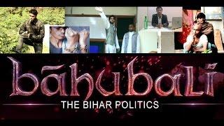 Bahubali -The Bihar Politics (Jadavpur University Film Club)