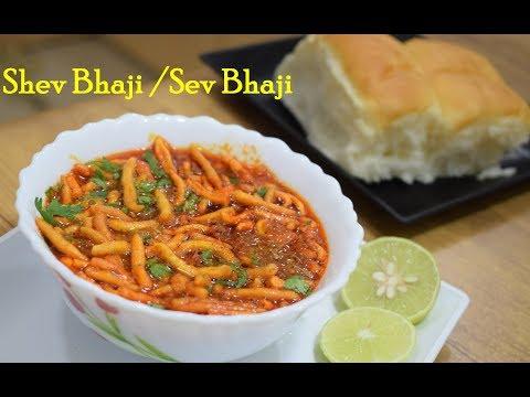 सेव भाजी  Shev Bhaji Sev Sabji  Sev Bhaji Spicy Namkeen Curry शेव भाजी  Shev Chivda Bhaji Sev Sabzi