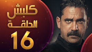 مسلسل كلبش الحلقة 16 السادسة عشر | HD - Kalabsh Ep 16