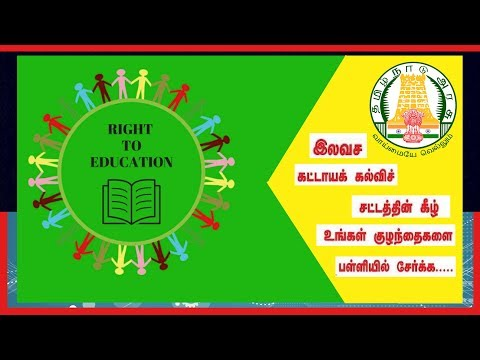 RTE (Right to Education Act)Tamil Nadu