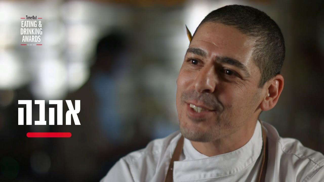 ריאיון עם שף יוסי שטרית ממסעדת משייה