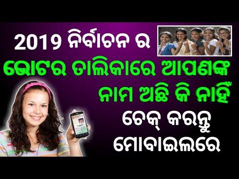 Odia l How to Check Voter Id 2019 list On Mobile l  ଭୋଟର ଲିଷ୍ଟ 2019 ରେ ନିଜ ନାମ ଚେକ କରନ୍ତୁ l Need4all