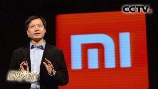 《遇见大咖》 小米联合创始人雷军特辑:四年时间将小米从初创公司缔造成全球最大的智能手机制造商之一 20160325 | Cctv财经