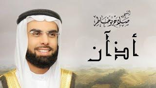 أدعية بصوت الشيخ صلاح بو خاطر