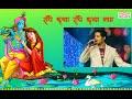 Radhe Krushna Naamswapnil Bandodkar Sagarika Music