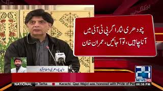 Imran Khan invites Ch Nisar to join PTI