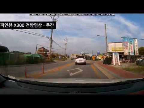 파인뷰 블랙박스 X300 전방카메라 주간/야간 테스트 영상 [Enuri 리뷰]
