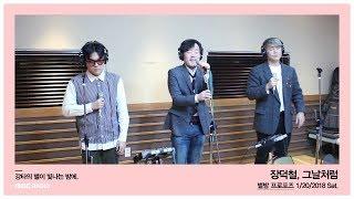 JANG DEOK CHEOL - Good old days,장덕철 - 그날처럼20180120