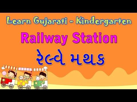 Railway Station In Gujarati   Learn Gujarati For Kids   Learn Gujarati Through English   Grammar