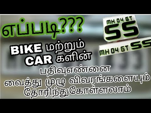 Find Vehicle Registration Details by Sms (தமிழ் || TAMIL)