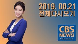 Download [CBS 뉴스] 2019년08월21일, Video