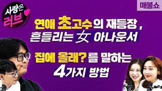 [코너별 다시보기] 2부 - 사랑은 러브
