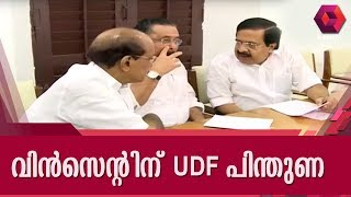 UDF To Give Full Support To Vincent MLA