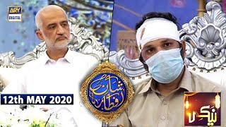 Shan-e-Iftar   Segment - Naiki [Sarim Burney Trust]   12th May 2020