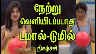 Bigg Boss Tamil | Deleted (Unseen) Footage Of Bigg Boss House | Julie,Oviya