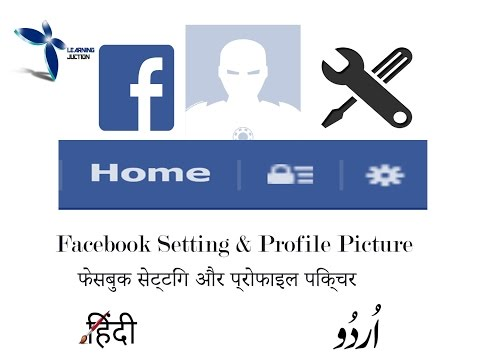 How to change Facebook Profile Picture & Setting hindi/urdu