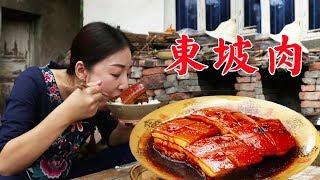 小雨做了四川人最愛吃的東坡肉,肉一塊一塊撕下來吃,真過癮【市民朱小雨】