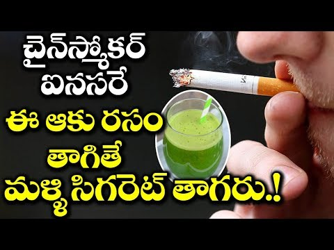 Wow! Cabbage Leaves JUICE Can HELP CHAIN SMOKERS to QUIT SMOKING | Health Tips | VTube Telugu