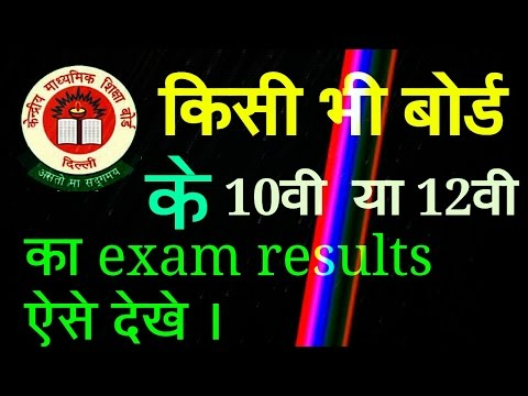 How to check board exam results