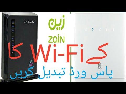 How to Zain WiFi Password change/urdu video  زین وائی فائی پاسورڈ چینج کریں