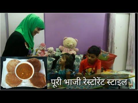 पूरी भाजी रेसिपी II Restaurant Style Puri Bhaji with my style II Fullthaali