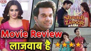Movie Review: Rajkummar Rao की Shaadi Mein Zaroor Aana है Full On Entertainer