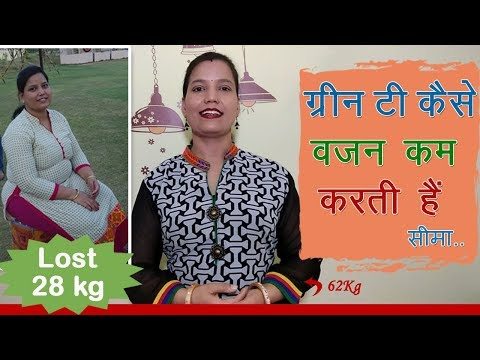 Why Green Tea is So Famous for Weight Loss? By Seema [Hindi]