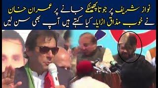 Imran Khan Make Fun Of Shoe Hit At Nawaz Sharif | Neo News