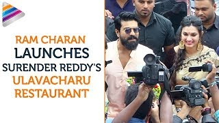 Ram Charan Opens Surender Reddy's Ulavacharu Restaurant | MP Kavitha | Sukumar | Telugu Filmnagar