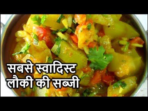 सबसे स्वादिस्ट लौकी की सब्जी बनाने की विधि | Lauki Sabji Recipe | Tastiest Bottle gourd recipe