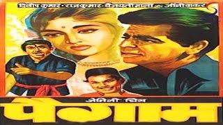 PAIGHAM - Dilip Kumar, Raaj Kumar, Vyjayanthimala