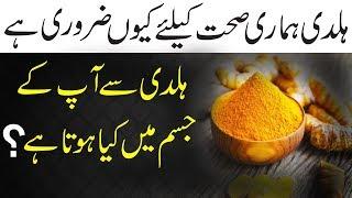 Haldi ke fayde in urdu | Turmeric powder health benefits in