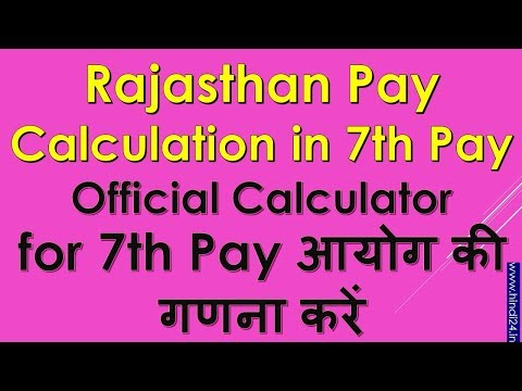 Rajasthan Pay Calculation in 7th Pay Commission || Official Calculator for 7th Pay आयोग की गणना करें