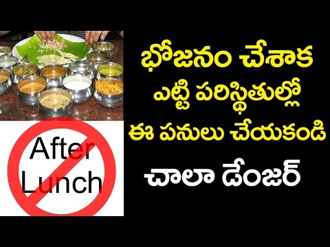 Don't Have These AFTER having DINNER!! | Having Fruits Leads to Food Poisoning? | VTube Telugu