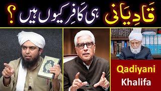 QADIYANI hi KAFIR kewn hain ??? Reply to Javaid Ahmad Ghamidi Sb. ! (By Engineer Muhammad Ali Mirza)