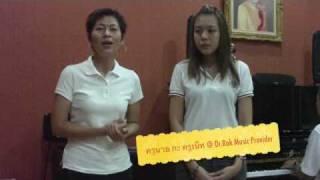 Download Singing Tips 2 @ Dr.Rak Music Provider Video