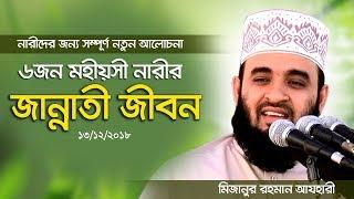 New video আপনার জান্নাত আপনার স্বামীর ভিতরেই । Mizanur rahman azhari