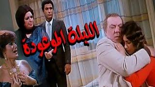 الليله الموعوده - El Laila El Maw3oda