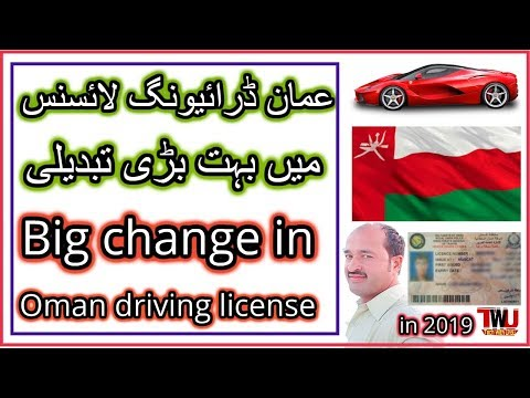 Royal Oman Police new rules | for Light driving licence | 2019 | Hindi/ urdu