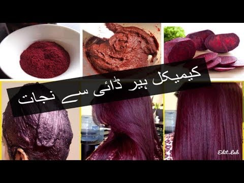 How To Color Your Hair Naturally At Home - 100 % Natural Burgundy Color With Henna By Rani G in Urdu