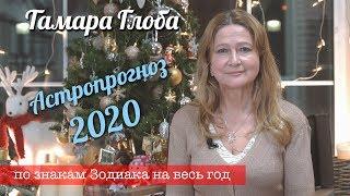 Прогноз на 2020 год от Тамары Глоба
