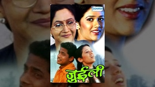 Juiley - Kishore Parashar - Sanjeevani Bhelande - Shemaroo Marathi Movie
