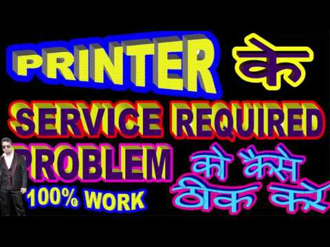 how to solve printers service required problem at your home
